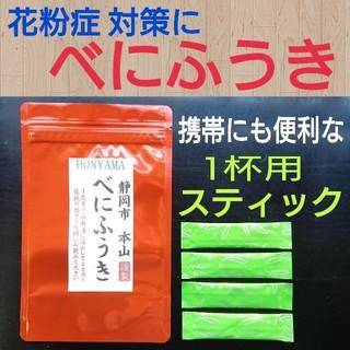 花粉症用「べにふうき」(静岡本山産)