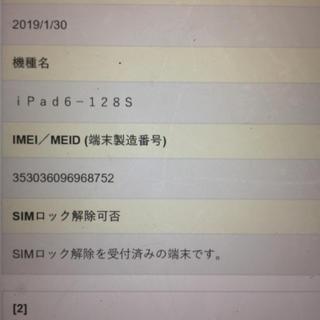 アップル(Apple)のSim ロック解除(スマートフォン本体)