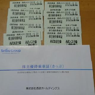 西武 株主優待乗車証 10枚セット(鉄道乗車券)