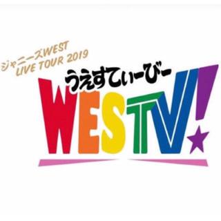ジャニーズウエスト(ジャニーズWEST)のWESTV(アイドルグッズ)