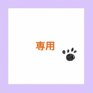 専用(ラッピング/包装)