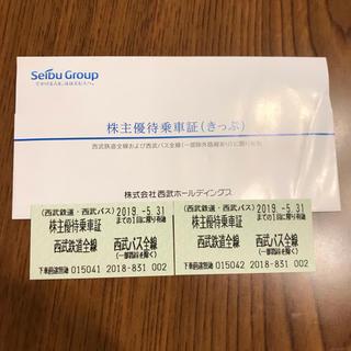 西武 株主優待乗車証2枚(鉄道乗車券)