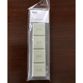 ソイル(SOIL)のsoil 珪藻土 drying block (収納/キッチン雑貨)