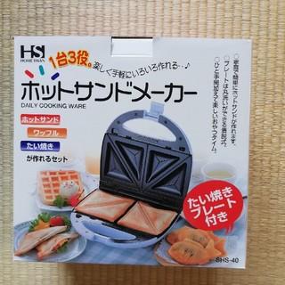 まゆぴっぴ様 ホットサンドメーカー♪(調理道具/製菓道具)