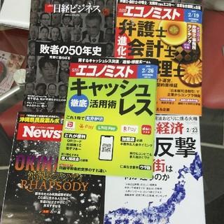 雑誌 週刊エコノミストなど5冊まとめて(ニュース/総合)