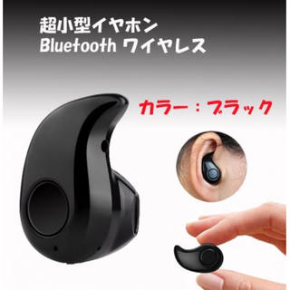 ☆期間限定価格☆ 小型 ミニ bluetooth イヤホン ブラック(ヘッドフォン/イヤフォン)