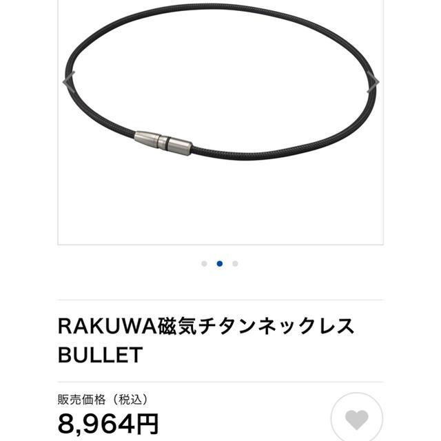 rakuwa 磁気 チタン ネックレス