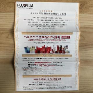 アスタリフト(ASTALIFT)の富士フイルム ヘルスケア全商品30%割引(美容液)