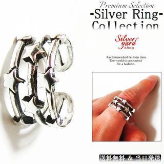 [409]指輪 フリーサイズ シルバー メンズ レディース リング 星 スター(リング(指輪))