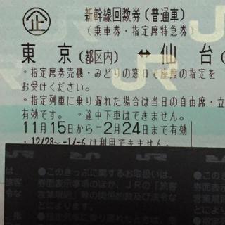 2/24東京⇔仙台 レタパ510発送(鉄道乗車券)