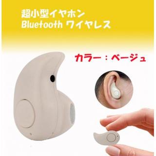 ☆期間限定価格☆ 小型 ミニ bluetooth イヤホン ベージュ(ヘッドフォン/イヤフォン)