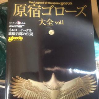 ゴローズ(goro's)の原宿ゴローズ 大全 vol.1 未使用 goro s 高橋五郎(ファッション)