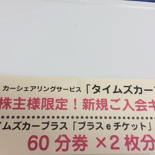パーク24株主優待 タイムズカープラスeチケット(その他)