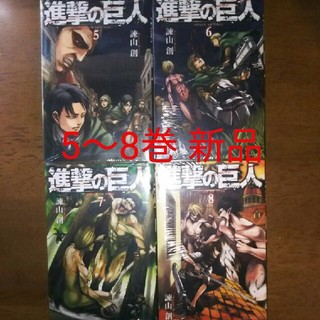 コウダンシャ(講談社)の進撃の巨人 5巻、6巻、7巻、8巻、新品未開封(少年漫画)
