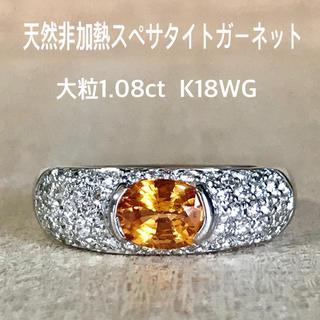『虹の架け橋様専用です』天然非加熱 スペサタイト ガーネット大粒1.08ct (リング(指輪))