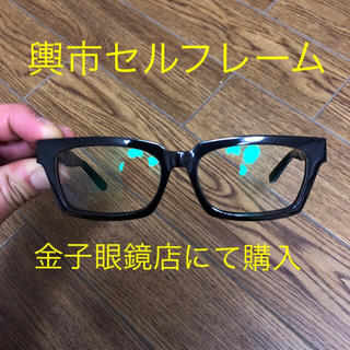 エフェクター(EFFECTOR)の【美中古品】輿市 紀州備長炭入 セルフレーム 眼鏡 ブラック 金子眼鏡(サングラス/メガネ)