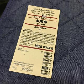 MUJI (無印良品) - 【送料込】半額 無印 デニム 多用布 220×260cm