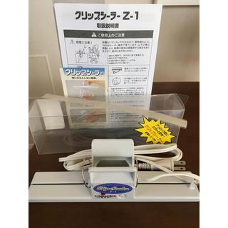 テクノインパルス クリップシーラー Z-1 新品同様の美品(収納/キッチン雑貨)