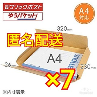 クリックポスト・ゆうパケット用ダンボール 7枚(ラッピング/包装)