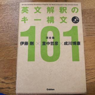 ガッケン(学研)の英文解釈のキー構文(参考書)