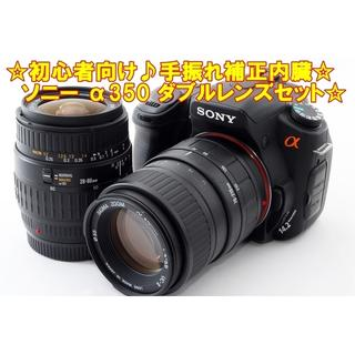 ソニー(SONY)の☆初心者向け♪手振れ補正搭載☆ソニー α350 ダブルレンズセット☆(デジタル一眼)