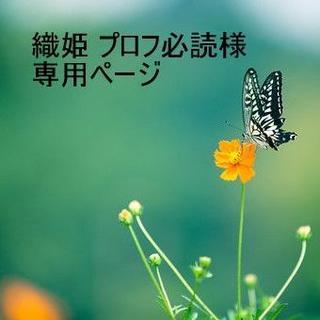 「織姫 プロフ必読様専用ページ」(エクササイズ用品)
