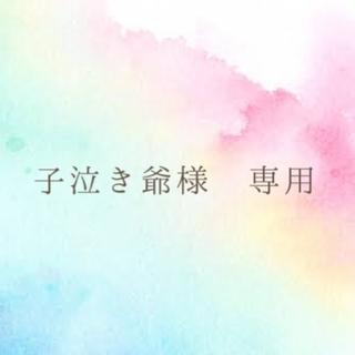 シマムラ(しまむら)の【子泣き爺様 専用】(その他)