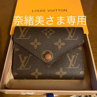 奈緒美さま専用 LV 財布(財布)