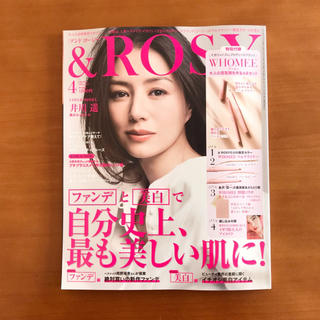 タカラジマシャ(宝島社)のアンドロージー  &ROSY 2019年4月号 付録なし(ファッション)