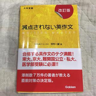 ガッケン(学研)の減点されない英作文★改訂版(参考書)