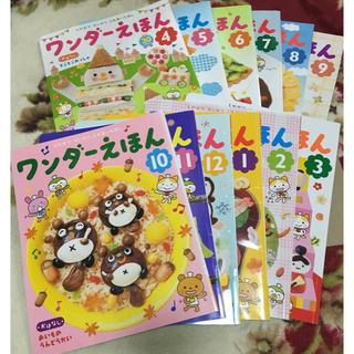 ワンダーえほん(年少)&12冊セット(絵本/児童書)