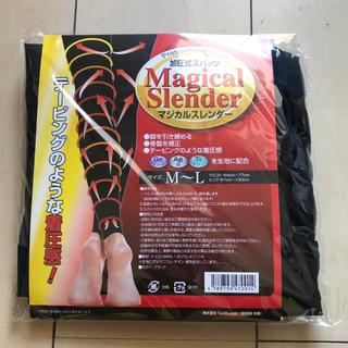 新品・未開封 正規品☆マジカルスレンダー MLサイズ 美脚レギンス 加圧(エクササイズ用品)