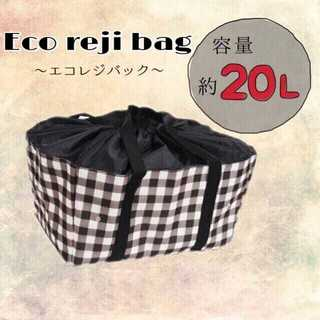 新品 レジカゴ エコレジ チェックブラック バッグ 最安 エコバッグ 買物便利(エコバッグ)
