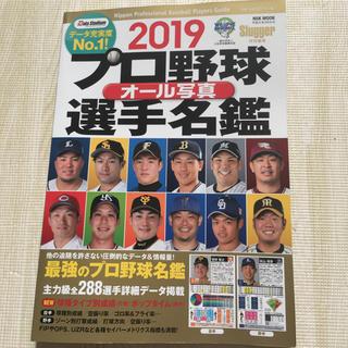 ヒロシマトウヨウカープ(広島東洋カープ)のプロ野球オール写真選手名鑑2019年(記念品/関連グッズ)