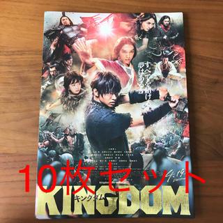 キングダム kingdom フライヤー(印刷物)