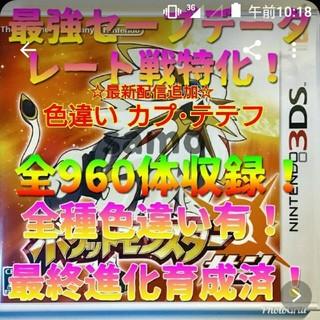 ニンテンドー3DS(ニンテンドー3DS)のポケモンサン ムーン(携帯用ゲームソフト)