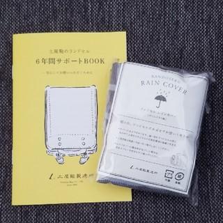 ツチヤカバンセイゾウジョ(土屋鞄製造所)の新品ランドセルカバー(ランドセル)