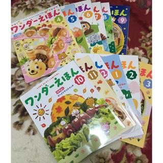 ワンダーえほん(年中)12冊セット(絵本/児童書)