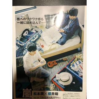 櫻井翔×松本潤non-no4月号3頁切り抜き(印刷物)