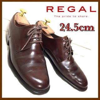 リーガル(REGAL)のREGAL*24.5cm*プレーントゥ*外羽根*濃茶 ダークブラウン(ドレス/ビジネス)