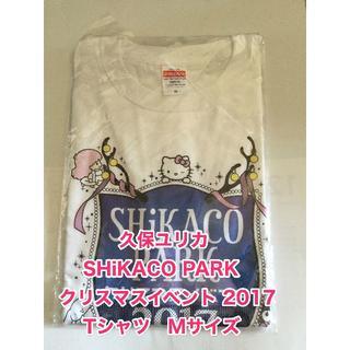 【未開封】久保ユリカ SHiKACO PARK クリスマス 2017 Tシャツ(Tシャツ)