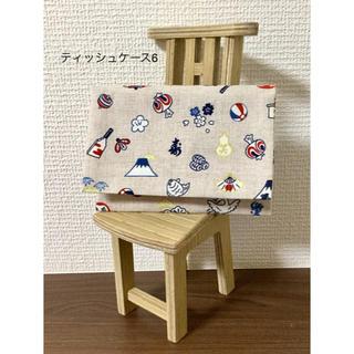 ティッシュケース(6)(雑貨)