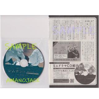雑誌付録ミニドラマCD「レムナント-獣人オメガバース-」 羽純ハナ