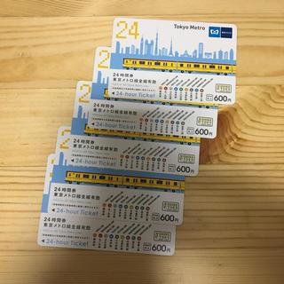 東京メトロ 24時間券 5枚(鉄道乗車券)