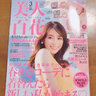 美人百花♡3月号♡雑誌のみ(ファッション)