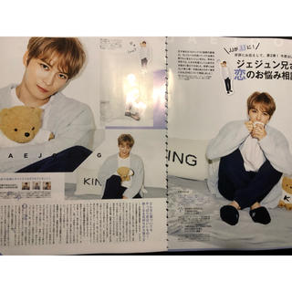 ジェジュンJJ4月号4頁切り抜き(印刷物)