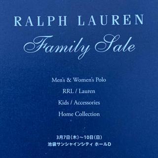 ポロラルフローレン(POLO RALPH LAUREN)のラルフローレン ファミリーセール 社員セール 招待状(ショッピング)