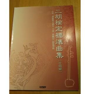 二胡検定標準曲集[中級編](その他)