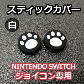 ニンテンドースイッチ(Nintendo Switch)のジョイコンの保護に!◆スティック カバー◆肉球 白◆新品 2個セット!(その他)