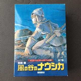 ジブリ - 風の谷のナウシカ コミックス ワイド判